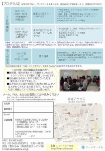 釜石市のツボトントン2日間の講習スケジュール&申し込み用紙